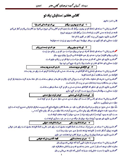 درسنامه فارسی همراه با سوال های تستی کلاس هفتم   ستایش + درس 1 و 2