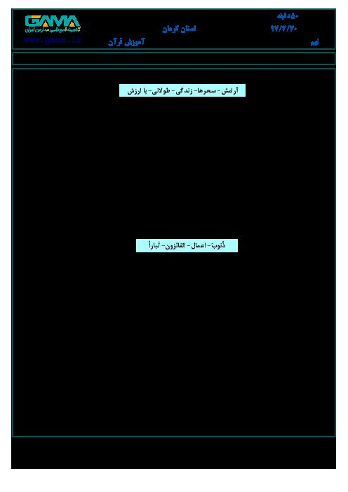 امتحان هماهنگ استانی آموزش قرآن پایه نهم نوبت دوم (خرداد ماه 97) | استان کرمان