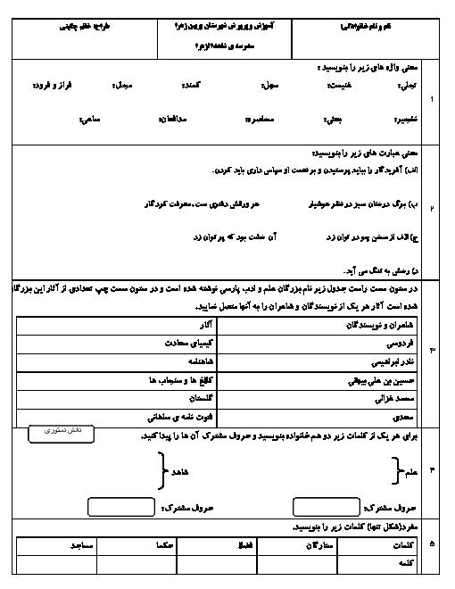 آزمون نوبت اول فارسی و نگارش ششم دبستان الزهرا | دی 98