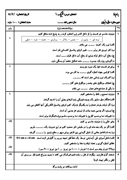آزمون نوبت دوم فیزیک (1) پایه دهم دبیرستان زنده یاد صافی دستجردی | خرداد 1396