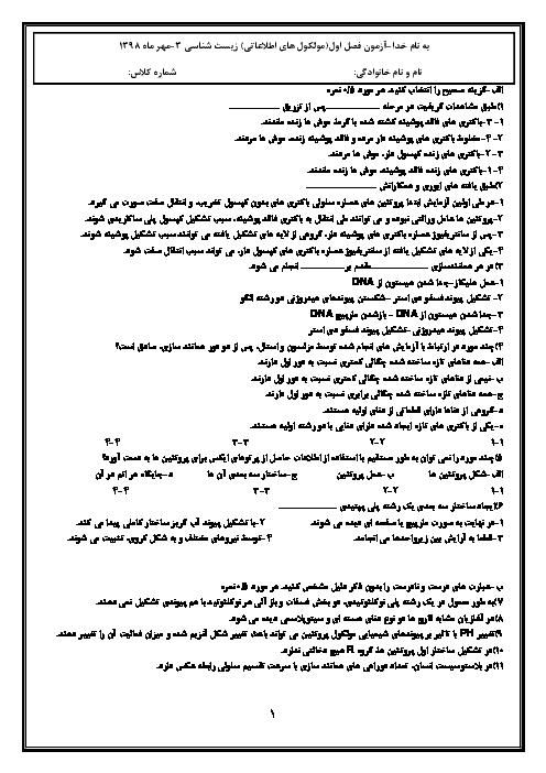 آزمون فصل اول (مولكول های اطلاعاتی) زيست شناسی 3 دبیرستان کاوش | مهر ماه 1398