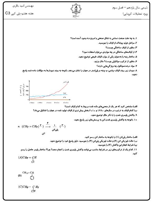 تمرین شیمی (2) یازدهم دبیرستان جعفری اسلامی | پوشاک، الیاف و درشت مولکولها