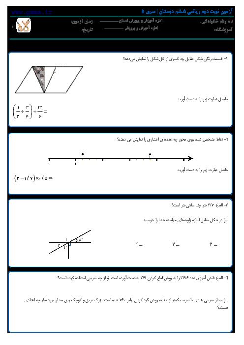 سوالات امتحان نوبت دوم ریاضی ششم دبستان | نمونه 5