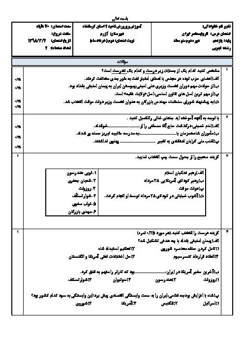 آزمون نوبت دوم تاریخ معاصر ایران یازدهم دبیرستان آزرم | خرداد 1398