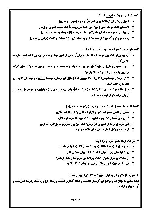 آزمون مرحله اول سی و دومین المپیاد ادبی کشور + پاسخ کلیدی | بهمن 1397