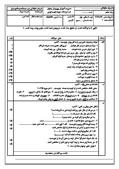 آزمون نوبت اول ادبیات فارسی هفتم دبیرستان نمونه دولتی شهید آوینی چابهار