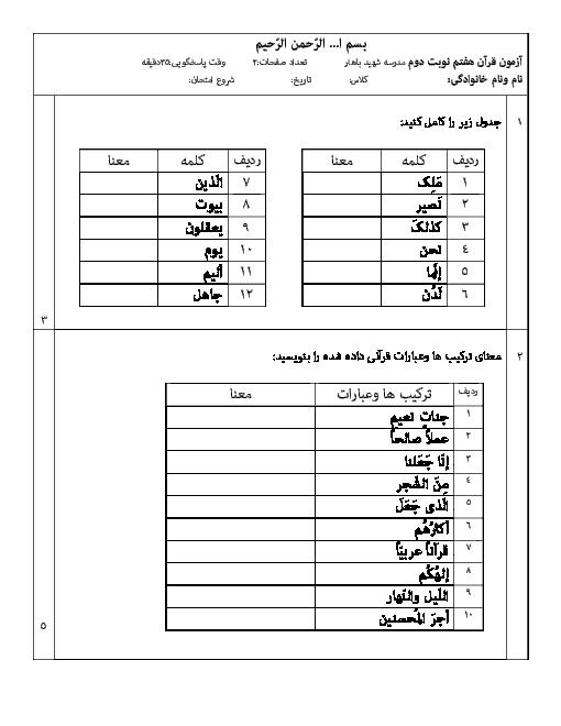 آزمون نوبت دوم آموزش قرآن هفتم مدرسۀ شهید باهنر  منطقۀ گرمه - خرداد 96