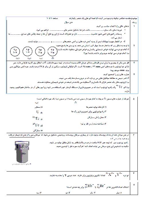 مجموعه سوالات امتحانی فصل 1 شیمی دهم با حل سوالات