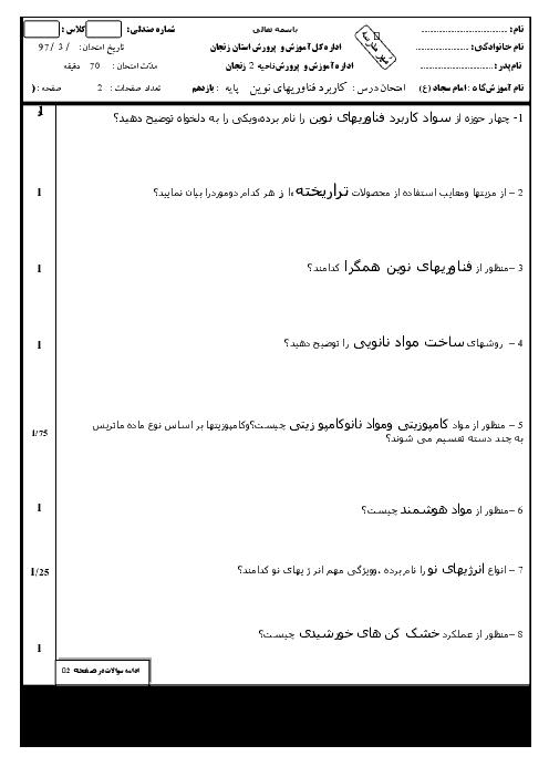 آزمون نوبت دوم کاربرد فناوریهای نوین پایه یازدهم هنرستان کار دانش امام سجاد (ع)  | خرداد 1397