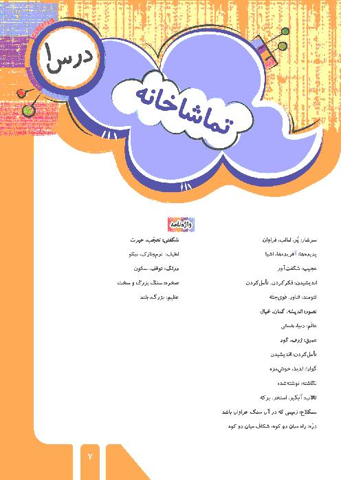 آموزش درس و نمونه سوالات امتحانی فارسی پنجم دبستان | درس 1: تماشاخانه