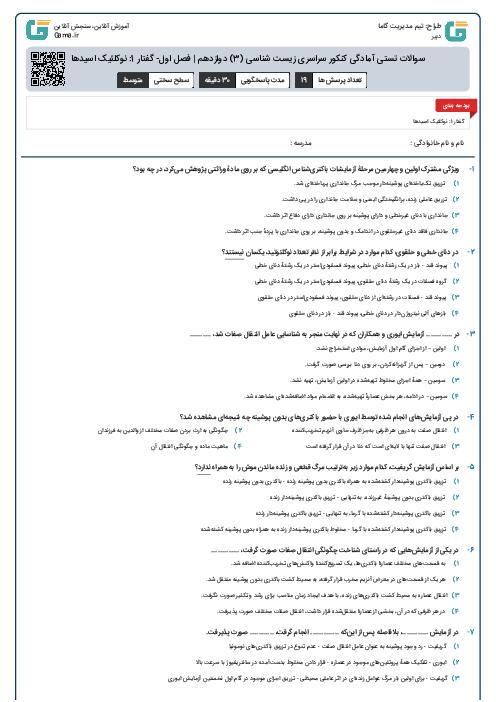 سوالات تستی آمادگی کنکور سراسری زیست شناسی (3) دوازدهم | فصل اول- گفتار 1: نوکلئیک اسیدها