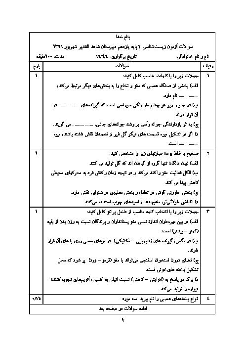 امتحان جبرانی تابستان زیست شناسی (2) یازدهم دبیرستان الغدیر شوش   شهریور 1399