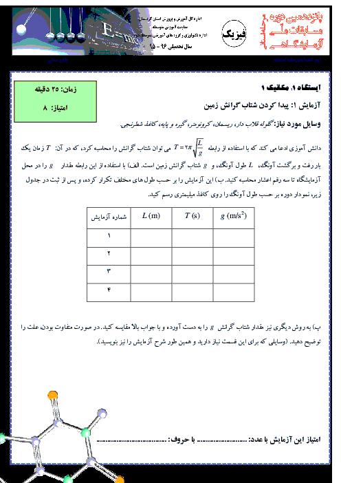 مرحله استانی پانزدهمین دوره مسابقات آزمایشگاهی استان کردستان ویژه دانش آموزان پایه یازدهم