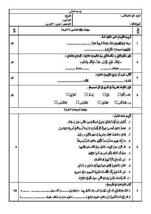 آزمون نوبت دوم عربی، زبان قرآن (1) پایه دهم دبیرستان شهید بهشتی  | خرداد 1397 + پاسخ