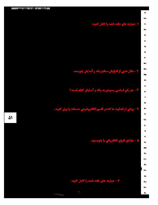 سؤالات طبقهبندی شده شیمی (3) پایه دوازدهم  رشتههای علوم تجربی و ریاضی | فصل 2: آسایش و رفاه در سایه شیمی + پاسخ