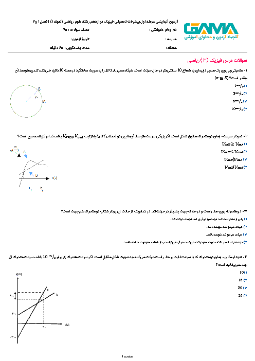 آزمون آزمایشی مرحله اول پیشرفت تحصیلی فیزیک دوازدهم رشته علوم ریاضی (نمونه 1) | فصل 1 و 2