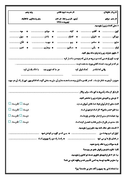 آزمون نوبت دوم فارسی پایه پنجم دبستان شهید فلاحی | اردیبهشت 1397