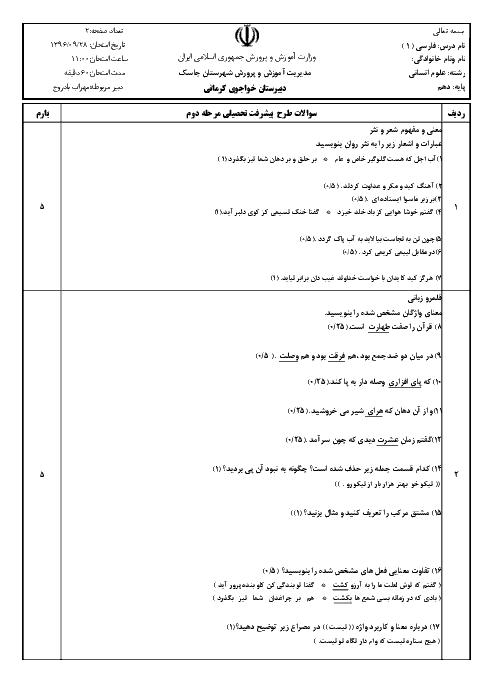 امتحان کلاسی فارسی (1) دهم عمومی کلیه رشته ها دبیرستان خواجوی کرمانی بندر جاسک | درس 5 تا 9