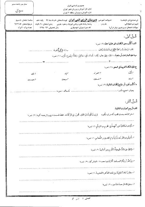 آزمون نوبت دوم عربی (1) دهم دبیرستان انرژی اتمی ایران | خرداد 1396