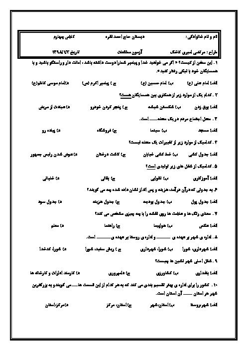آزمون تستی مطالعات اجتماعی چهارم دبستان باقرالعلوم مشهد | درس 1 تا 12
