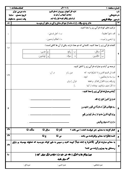 امتحان نوبت اول قرآن نهم دبیرستان آرمان نو | دی 1396