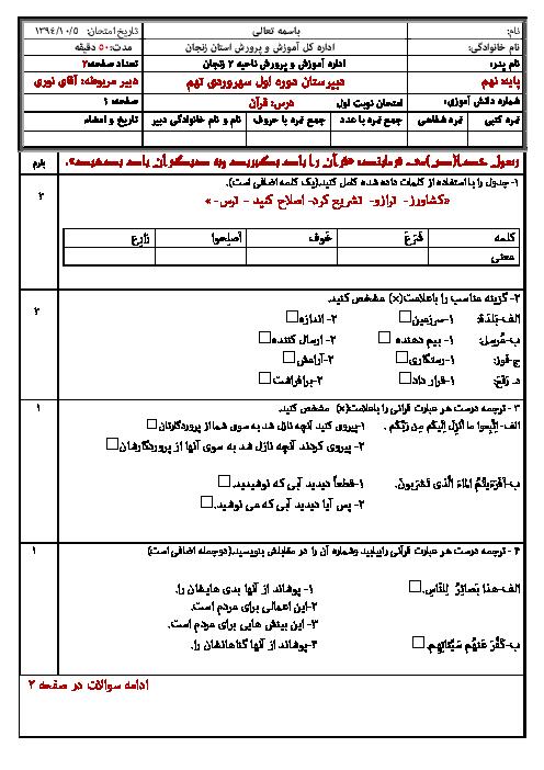 آزمون نوبت اول آموزش قرآن نهم آموزشگاه سهروردی تهم | دی 94