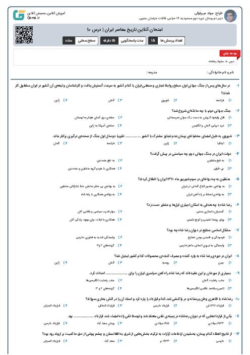 امتحان آنلاین تاریخ معاصر ایران | درس 10