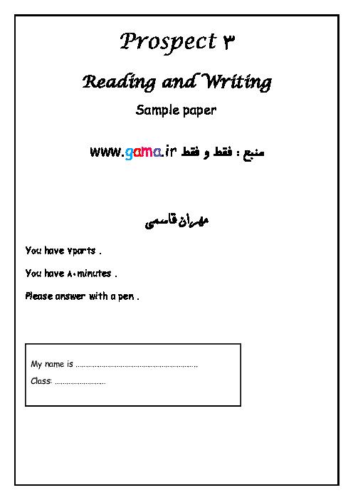 نمونه سوال استاندارد  امتحان زبان انگلیسی پایه نهم نوبت اوّل