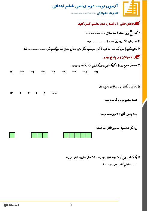 آزمون هماهنگ نوبت دوم ریاضی پایه ششم ابتدائی مدارس بهاباد یزد | خرداد 1396