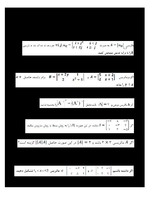 آزمون نوبت اول هندسه (3) دوازدهم دبیرستان شاهد کردکوی | دی 1398