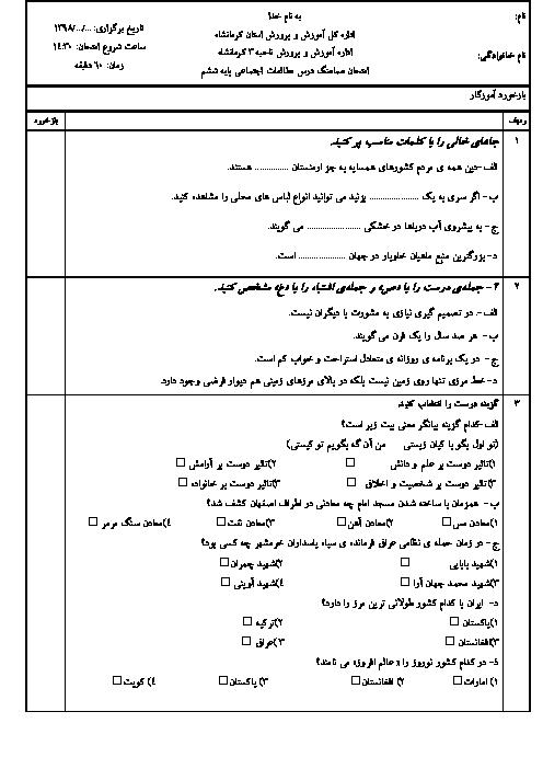 آزمون نوبت دوم مطالعات اجتماعی ششم هماهنگ ناحیه 3 کرمانشاه | اردیبهشت 1398