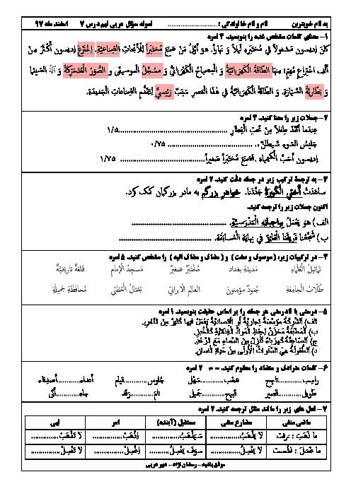 نمونه سوال درس 7 عربی نهم | الدَّرْسُ السّابِعُ: ثَمَرَةُ الْجِدِّ