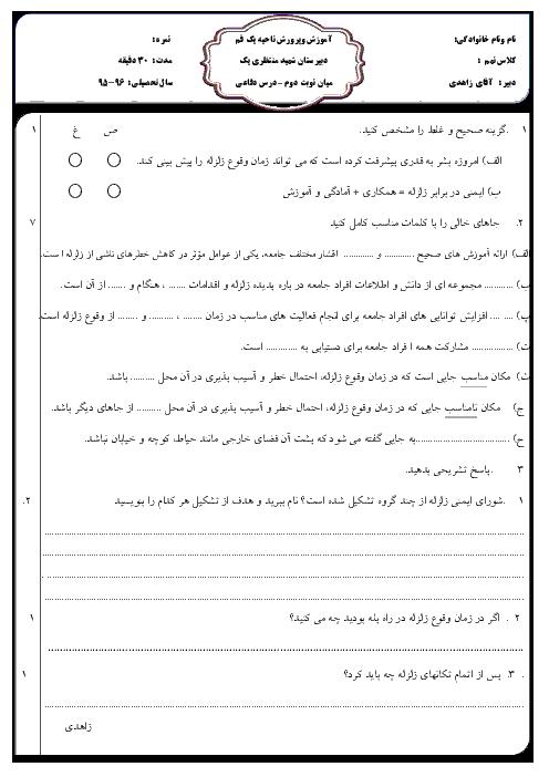آزمون میان نوبت دوم آمادگی دفاعی نهم دبیرستان شهید منتظری قم - فروردین 96