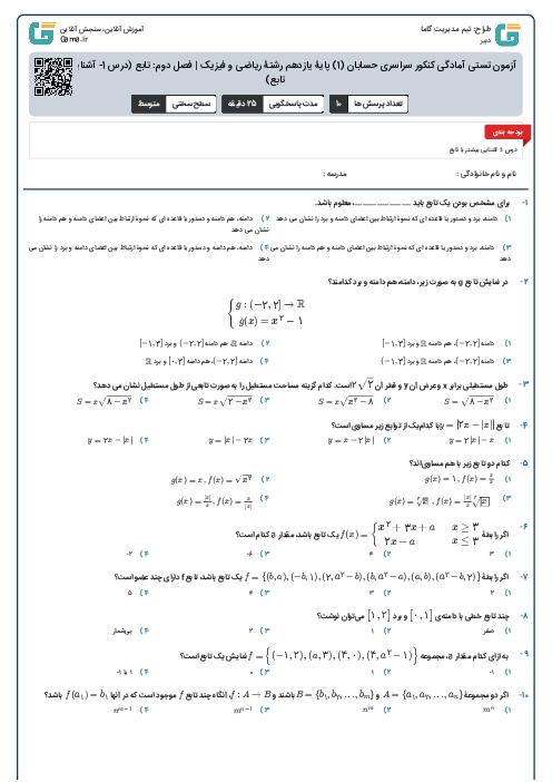 آزمون تستی آمادگی کنکور سراسری حسابان (1) پایۀ یازدهم رشتۀ ریاضی و فیزیک | فصل دوم: تابع (درس 1- آشنایی بیشتر با تابع)