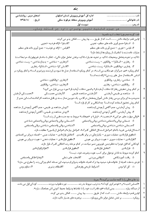 آزمون نوبت اول روانشناسی سوم دبیرستان رشته انسانی و معارف اسلامی   منطقه جرقویه سفلی اصفهان