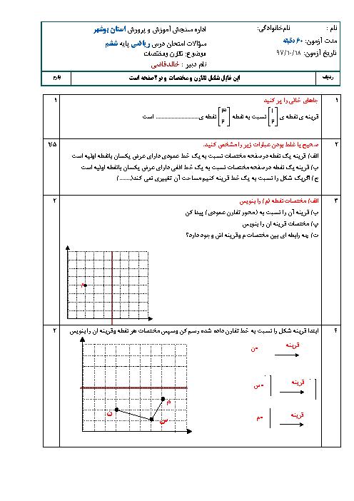 آزمون فصل 4 ریاضی ششم دبستان ایران زمین | تقارن و مختصات