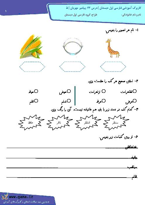 کاربرگ آموزشی فارسی اول دبستان | درس 22: پیامبر مهربان | نشانه ظ