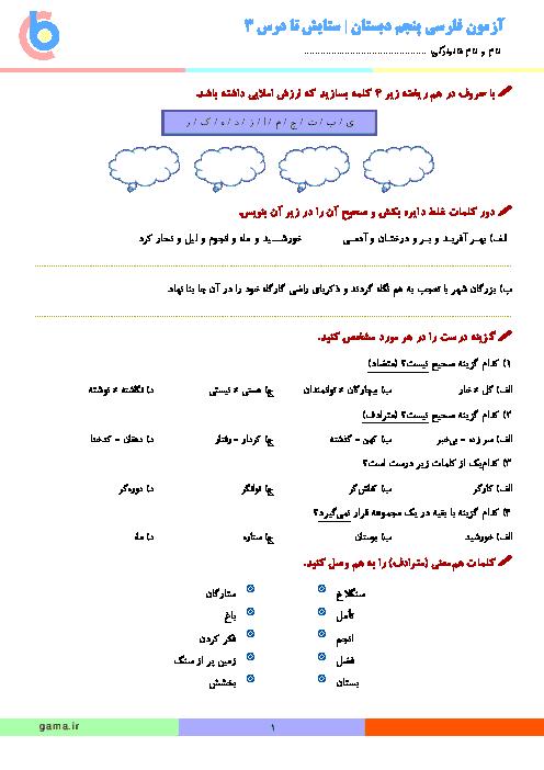 آزمون فارسی و نگارش کلاس پنجم | درس های ستایش تا درس ۳