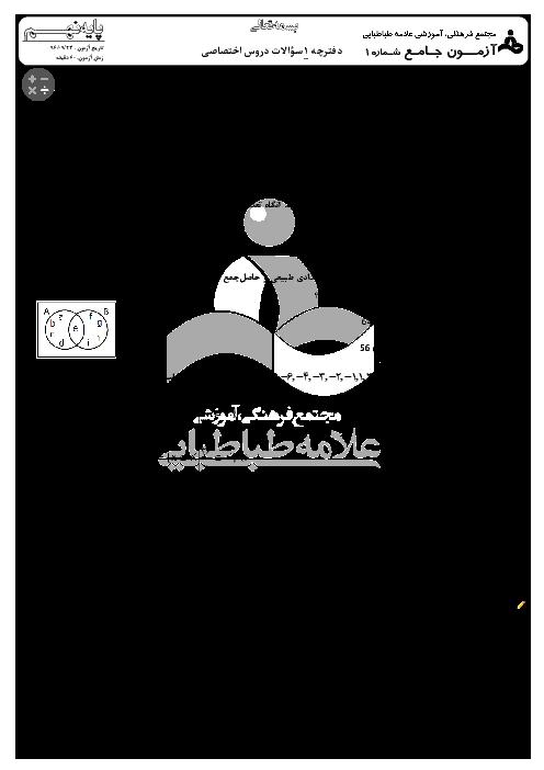 آزمون جامع پایه نهم مجتمع فرهنگی آموزشی علامه طباطبائی | آذر 1396