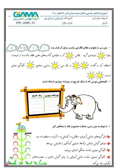 آزمون مدادکاغذی فارسی و املای سوم دبستان غیردولتی پسرانهی مهر | آبان 96: فصل 1 و 2