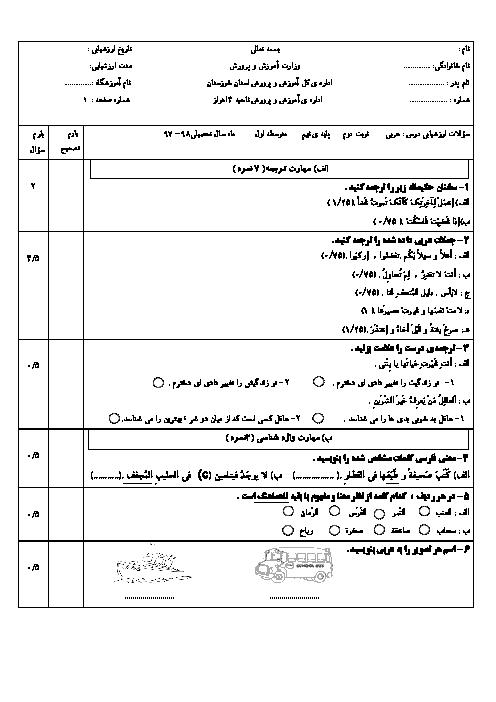 آزمون نوبت دوم عربی نهم هماهنگ ناحیه 4 اهواز | خرداد 1398