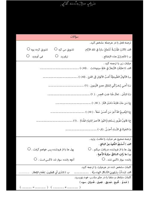 آزمون ترجمه و قواعد عربی نهم مدرسه راهیان فضیلت تهران | درس 6 تا 9