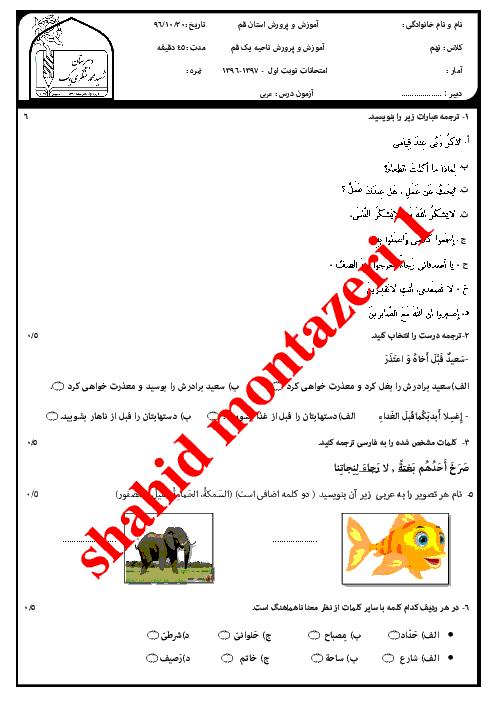 سوالات امتحان نوبت اول عربی نهم مدرسه شهید محمد منتظری قم | دی 96