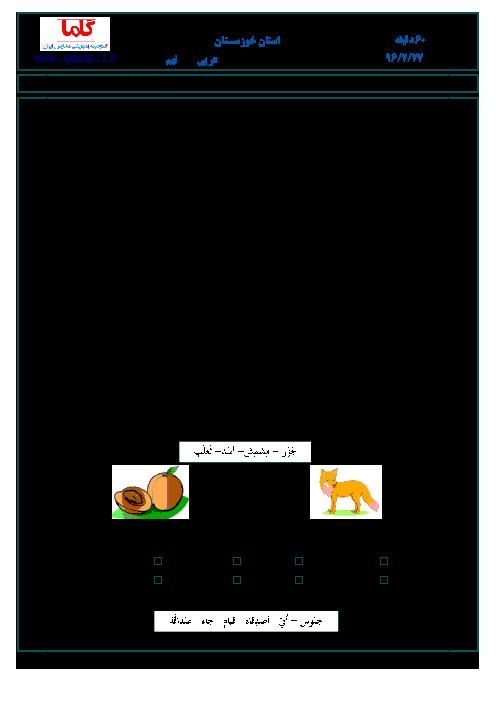 سؤالات و پاسخنامه امتحان هماهنگ استانی نوبت دوم خرداد ماه 96 درس عربی پایه نهم | استان خوزستان