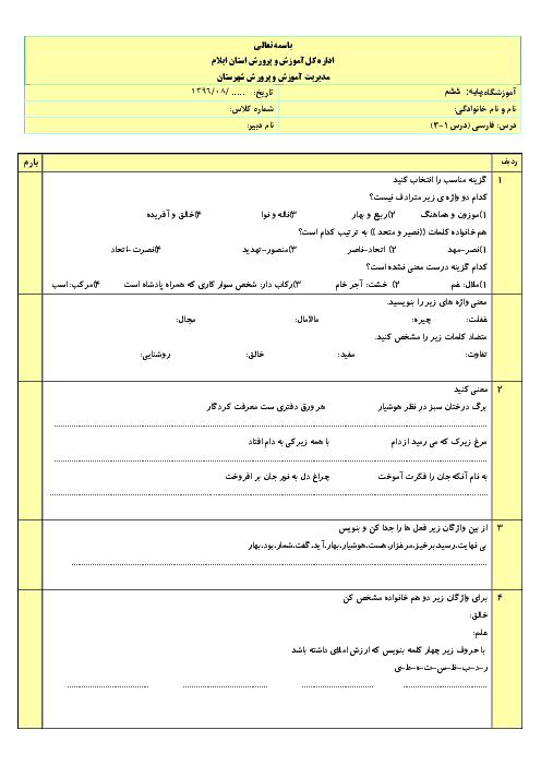 آزمون مدادکاغذی فارسی کلاس ششم  دبستان | درس 1 تا 3