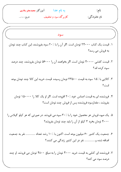 کاربرگ تمرین در خانه ریاضی ششم دبستان شهید محمد کریمی   فصل 6: تناسب و درصد
