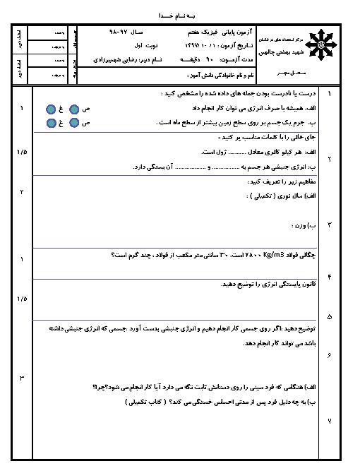 امتحان فصل 8 علوم هفتم دبیرستان شهید بهشتی چالوس | انرژی و تبدیل های آن