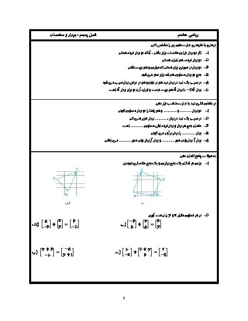 تمرین دوره ای فصل 5 ریاضی هشتم | بردار و مختصات + پاسخ