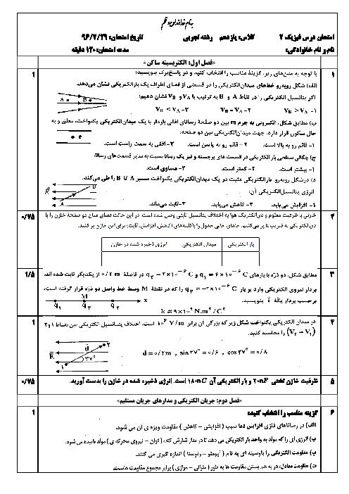 سوالات امتحان ترم دوم فیزیک (2) یازدهم دبیرستان شهید بابائی | خرداد 97