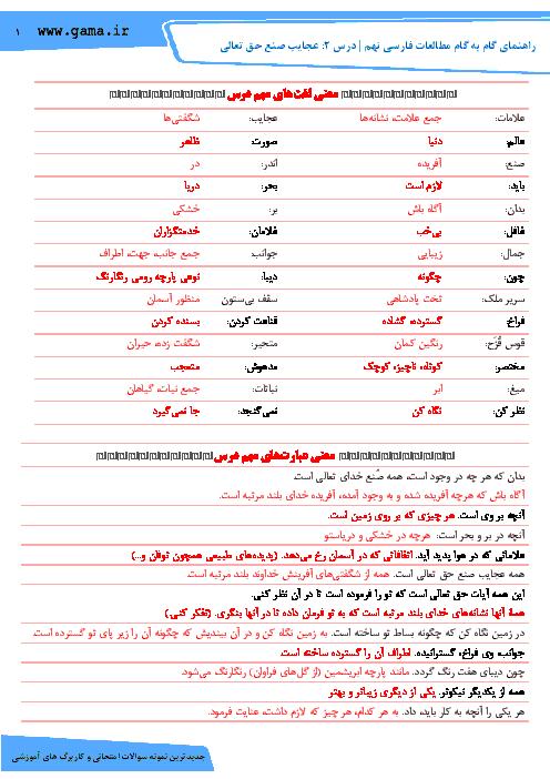 راهنمای گام به گام فارسی خوانداری نهم | درس 2: عجایب صنع حق تعالی